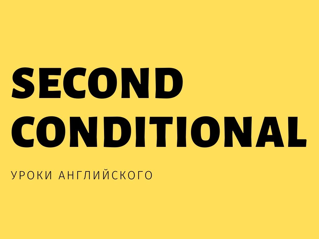 Second Conditional - правила