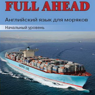 Full ahead. Учебник английского языка для моряков. Начальный уровень.